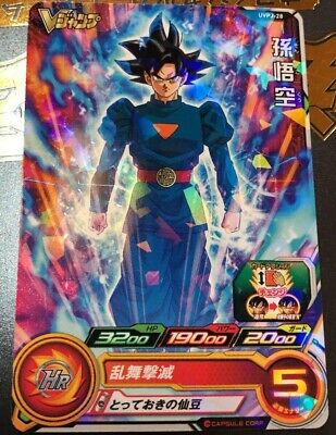 Super Dragon Ball Heroes - UVPJ-28 Son Goku - Japanese V Jump promo card New F/S
