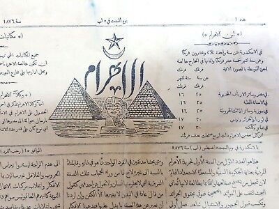 Arabic antique. The 1st  edition of AL-Ahram Newspaper 1876(The Pyramids)reprint