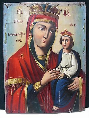 Icon Mother of God Surety of Sinners Orthodox Russian Empire Wood 300x220mm