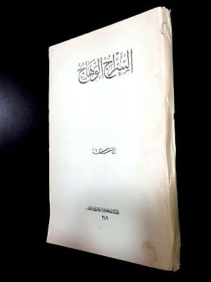 ANTIQUE ISLAMIC ARABIC BOOK. (Fiqh Shfi'i) PRINTED IN EGYPT 1933