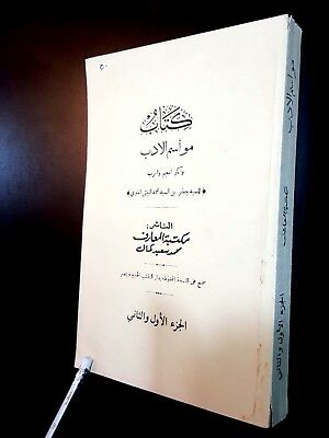 Antique Arabic Literature Book. (Mawasem AL-Adab) by Jafer AL-Baiti