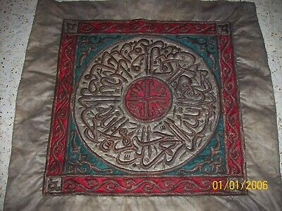 a wool fabric on metal thread embroidery panel from the Ka'ba early 20 century
