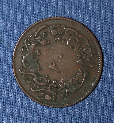 Antique Ottoman Turkish 1277 AH 20 Para Copper Coin