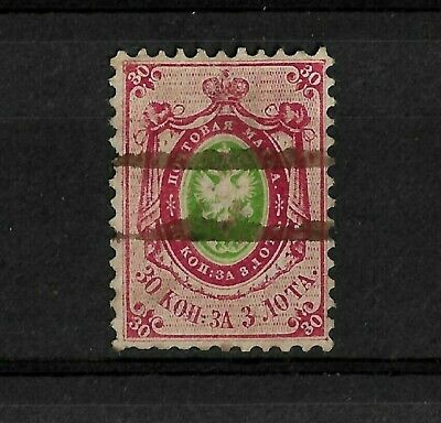 Russia 1858, 30 Kop, Perf 12 1/2, Pen cancel, Michel No 7, CV €250.-