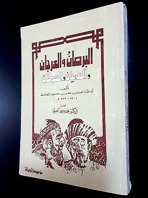 Antiqe Arabic Literature Book. Al-Borsan W Al-Organ By Al-Jahiz . 1987