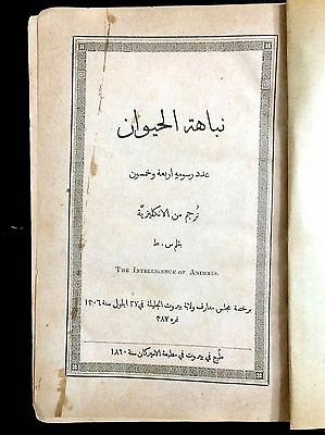 ARABIC ANTIQE BOOK. THE INTELLIGENCE OF ANIMALS. P in 1890 in Beirut