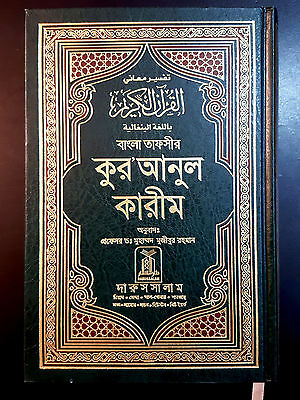 The Holy Quran  Koran. Arabic Text, Bebgali Tranclation. Bangladesh. Bangla Nang