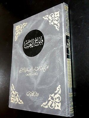 ISLAMIC ARABIC SOFI ANTIQUE BOOK. (Fotoh Al_gaib). By Gilani