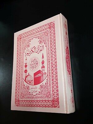 Old Antique Quran Koran. Pakistani Way of Arabic Writing Souvenir 2 Holy Mosques