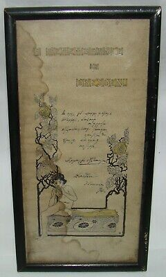 Antique Hand Painted Art Nouveau A REMEMBRANCE OF DRESDEN Drawing Berthon Style