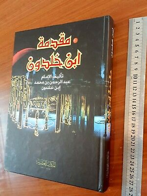 Antique Arabic Book. The Muqaddimah Ibn Khaldun P 2017.  مقدمة ابن خلدون