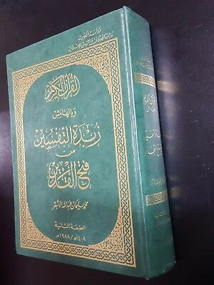 TAFSIR AL-QURAN Koran. ANTIQUE ARABIC ISLAMIC BOOK. P Kuwait in 1988