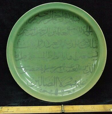 ISLAMIC PLATE with EMOBOSED Quran Verses - Home Decor / Wall hanging