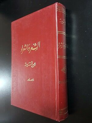 ARABIC ANTIQUE LITERATURE BOOK (al-Shi'r wal-Shu'arā) reprinted of Brill 1902