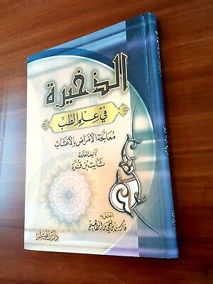ANCIENT MEDICINE. OLD MEDICAL HERBS BOOK IN ARABIC By Thābit ibn Qurra. P 2006