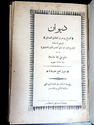 ARABIC ANTIQE POEM OF AL-SHAMMACH. P in 1909