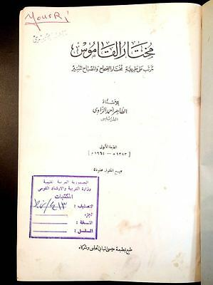 Antiqe Arabic Dictionary Book. Moktar Al-Qamoos. 1964 مختار القاموس