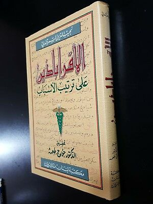 ANCIENT MEDICINE MEDICAL HERBS ARABIC BOOK PHARMACOPEIA By Assamarkandi