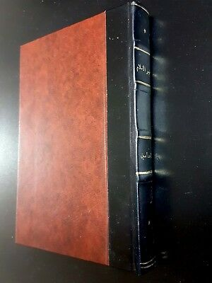 ANTIQUE ISLAMIC PHILOSOPHY BOOK (FAGER AL-ISLAM) P in Cairo
