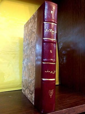Old antique Arabic literature book. ( Tareekh AL-Odaba )