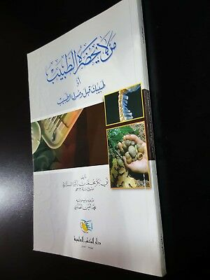 ANCIENT MEDICINE MEDICAL HERBS ARABIC BOOK For One Without a Doctor al-Razi 1999
