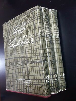 Encyclopedia of Nature Animales Agriculture Herbs in ARABIC BOOK Edouard Ghalib