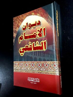 ARABIC BOOK. ARABIC POEM DEWAN Al-Shafi'i. P in 2018
