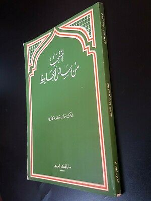 Arabic Antique Book. Al-Jahiz 11 Letters In Literature & Philosophy 1992