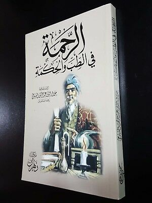 Al-Rahmah Fi AL-Tib By Al-Suyuti MEDICINE MEDICAL HERBS ARABIC BOOK 2010