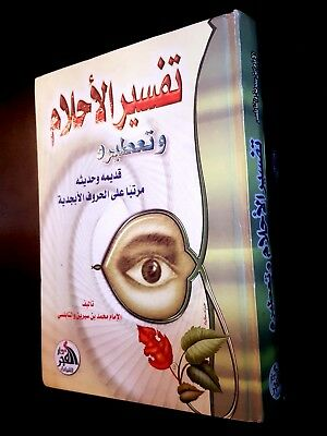 Arabic Book. Interpretation of dreams. By Ibn Sirin and Al-nabulsi P 2006