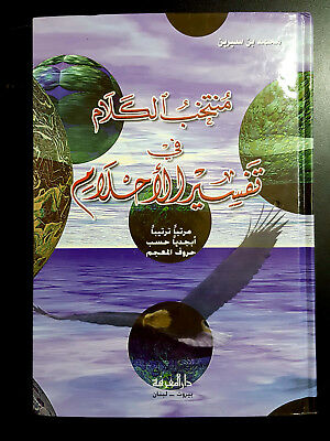 Arabic Book. Interpretation of dreams (Tafseer AL-Ahlam) By Ibn Sirin P 2002