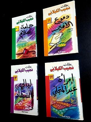 4 ANTIQUE ARABIC LITERATURE BOOKS. Naguib Mahfouz Novels