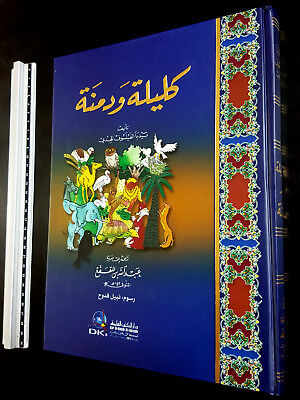ARABIC LITERATURE BOOK KALILA WA DIMNA. P in 2017 كليلة ودمنة -