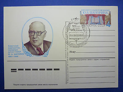 Lot 12533 Timbres Stamp Enveloppe Musique Urss Russie Annee 1967