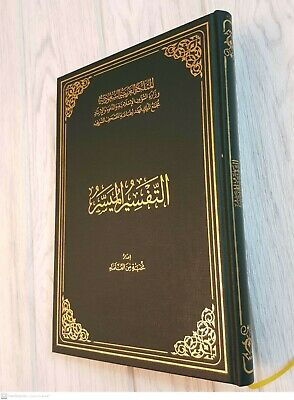THE HOLY QURAN  KORAN & AL-TAFSIR Al-MOYASSER . KING FAHAD  P MADINAH Big size