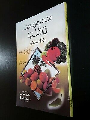 ANTIQE ARABIC MEDICAL BOOK. Activity in Foods BY Ibn Zuhr. P 2002