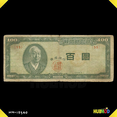 South Korea (1955) 4288 Korean 백환 100 Hwan Note Banknote Block 55