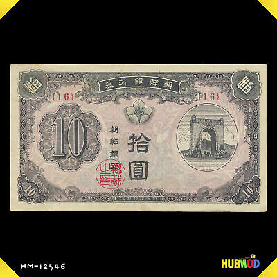 South Korea 1949 10 Won Pick# 2 Banknote Block 10