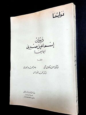 Arabic Antique Book. Arabic Poem Of Ismaeel Sabri.