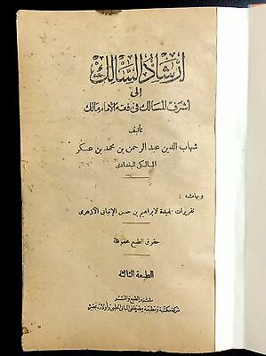 Antique Islamic Arabic Book. (Ershad Al-Salik) Maliki Fiqh. 1945. إرشاد السالك
