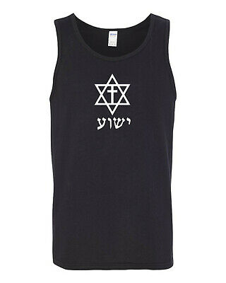 Hebrew Jesus Yeshua Messianic Gildan Mens Tank Top T-shirt