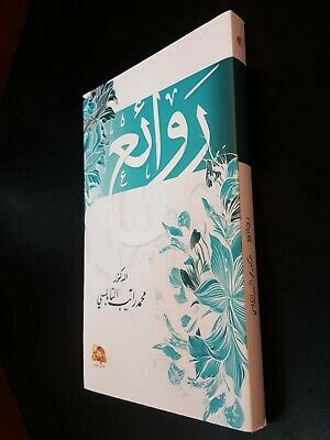 ISLAMIC BOOK (Rawaie) By Mohammed Rateb al-Nabulsi. P 2018 Full of pictures