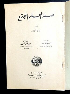 Antiqe Arabic Book. Selat Al-Ilm Be Al-Mogtama. In Sociology. كتاب صلة العلم بال