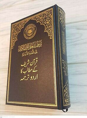 The holy Quran  Koran. Urdu Pakistani Translation. P in King Fahad Madinah Print