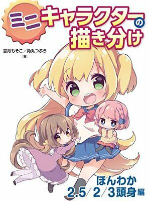 How to Draw Moe Characters Emotions Personalities Japan Anime Manga Art Book