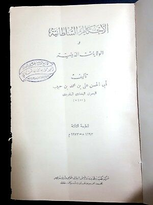 ISLAMIC ARABIC ANTIQUE BOOK. (Al-Ahkam al-Sultania) By Al-Mawardi. P.1973
