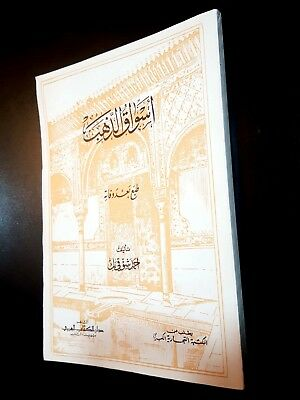 ARABIC LITERATURE ANTIQUE BOOK (Gold markets) By Ahmed Shawqi  P 1970