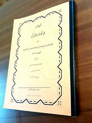 Islamic Book. Quran Sciences (Al-Tebian) By Ibn Qayem Al-Guzyah التبيان