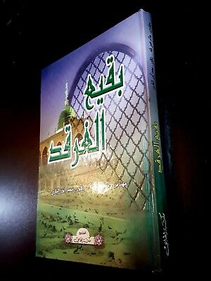 Islamic Book about Jannat al-Baqī' in Medina and Companions of Prophet places Fu