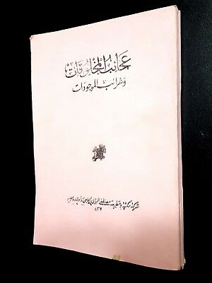 ARABIC ANTIQUE SCIENTIFIC BOOK. (AGAEIB AL-MAKLOQAT) The wonders of creatures 19